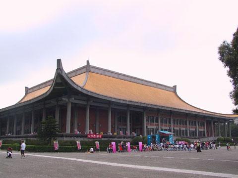 台北国父纪念馆
